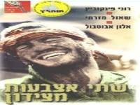 [סרט ישראלי] - שתי אצבעות מצידון