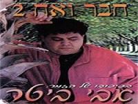 [סרט ישראלי] - חבר ואח 2 - סרט ישראלי באורך מלא