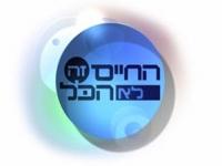 החיים זה לא הכל - עונה 1 - פרק 13
