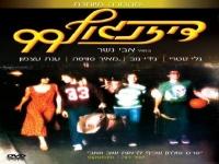 [סרט ישראלי] - דיזנגוף 99 - סרט ישראלי באורך מלא