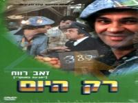 [סרט ישראלי] - רק היום - סרט ישראלי באורך מלא