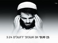 בן סנוף - אם אשכחך ירושלים
