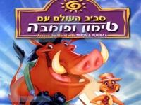 סביב העולם עם טימון ופומבה - הסרט המלא (מדובב לעברית)