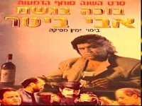 [סרט ישראלי] - בוכה בגשם - סרט ישראלי באורך מלא