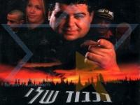 [סרט ישראלי] - בכבוד שלי - סרט ישראלי באורך מלא