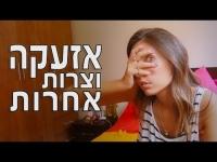 אזעקה וצרות אחרות - נועה פילטר