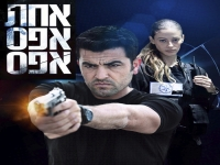 אחת אפס אפס עונה 2 - פרק 6