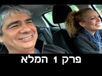 מחוברים פלוס עונה 2 - פרק 1
