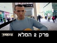 מחוברים פלוס עונה 2 - פרק 2
