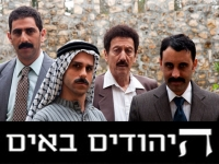 היהודים באים - פרק 1