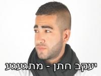 יעקב חתן - מתגעגע