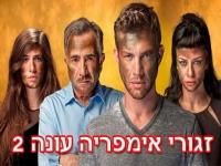 זגורי אימפריה עונה 2 - פרק 25 הפרק האחרון