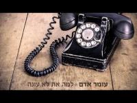 עומר אדם - למה את לא עונה