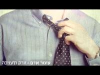 עומר אדם - זורק ת'עניבה