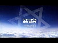 יעקב חתן ואלירן דרעי - האושר שבלב