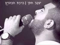 יעקב חתן - ברכת הכהנים