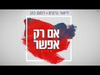 ליאור נרקיס ורותם כהן - אם רק אפשר