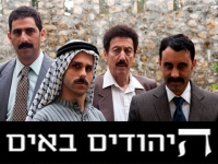 היהודים באים - עונה 2 - פרק 7
