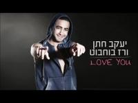 יעקב חתן ורז בוחבוט - Love you