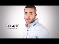 יעקב חתן - על אדן החלון