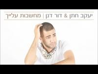 יעקב חתן ודור דנן - מחשבות עלייך