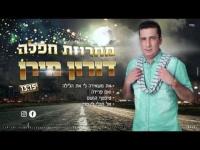 דורון מירן - מחרוזת חפלה Doron Miran 2016