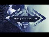 עומר אדם ולירן דנינו - סיפור ישן