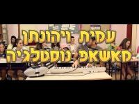 עמית ויהונתן - משאפ נוסטלגיה | Amit&Joni - Nostalgia Mashup