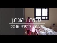 עמית ויהונתן - משאפ 2016 - Amit&Joni
