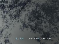 אליעד - נוסע