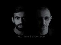שמעון בוסקילה ואליעד - לנשום