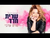 שרית חדד - סרט ערבי