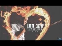 יעקב חתן - האש שבליבי