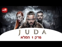 JUDA - פרק 1 המלא