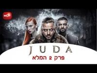 JUDA - פרק 2 המלא