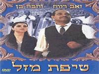 [סרט ישראלי] - זהבה בן - טיפת מזל הסרט המלא