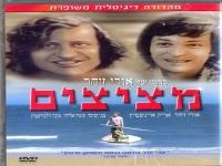 [סרט ישראלי] - מציצים