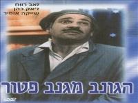 [סרט ישראלי] - הגונב מגנב פטור