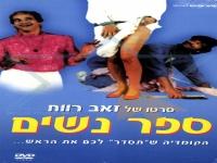[סרט ישראלי] - ספר נשים עם זאב רווח