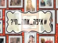 איפה אתה חי עונה 2 - פרק 13