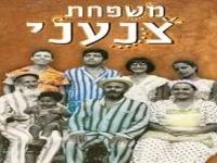 [סרט ישראלי] - משפחת צנעני