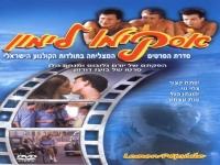 [סרט ישראלי] - אסקימו לימון 1