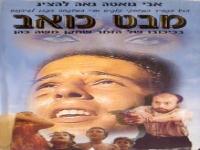 [סרט ישראלי] - מבט כואב סרט ישראלי באורך מלא