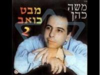 [סרט ישראלי] - מבט כואב 2 סרט ישראלי באורך מלא