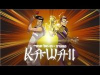 סטטיק ובן אל תבורי - קאוואי Kawaii