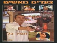 [סרט ישראלי] - צעדים נואשים סרט ישראלי באורך מלא