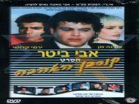 [סרט ישראלי] - קורבן האהבה סרט ישראלי באורך מלא