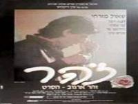 [סרט ישראלי] - זהר סרט ישראלי באורך מלא