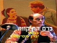 [סרט ישראלי] - כרם התקווה סרט ישראלי באורך מלא