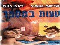 [סרט ישראלי] - טעות במספר סרט ישראלי באורך מלא